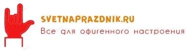 svetnaprazdnik.ru